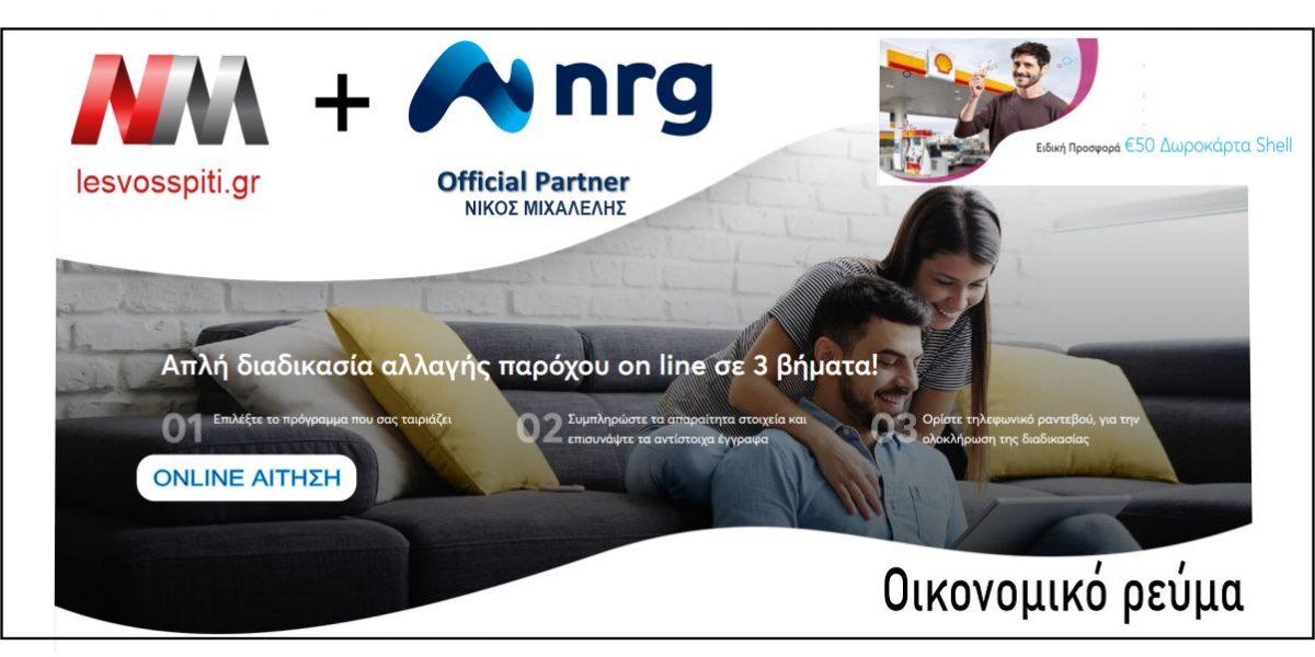 logo mas kai nrg2